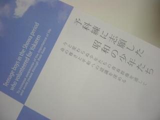 予科練 (0) - コピー.JPG
