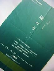 コンサートパンフ.JPG